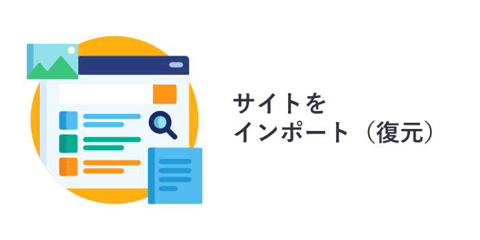 All-in-One WP Migrationでインポートする