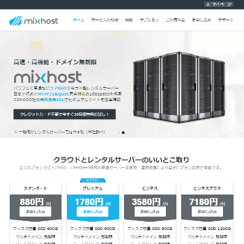 mixhost評価と口コミ