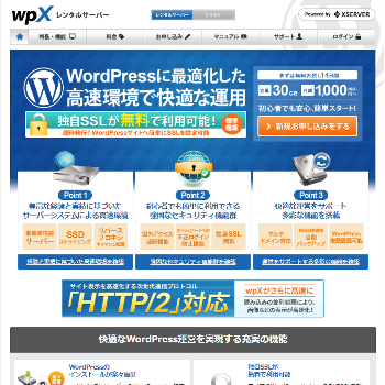 wpX評価と口コミ